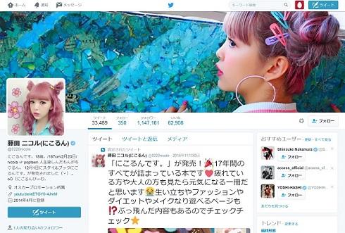 藤田ニコルTwitterTOP