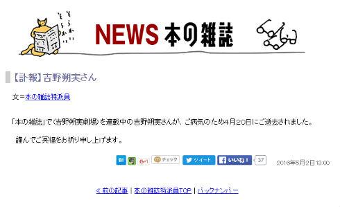 吉野朔実さん訃報