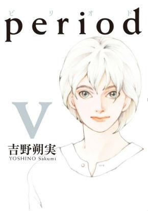 「period」第5巻