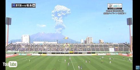 噴火ゴール