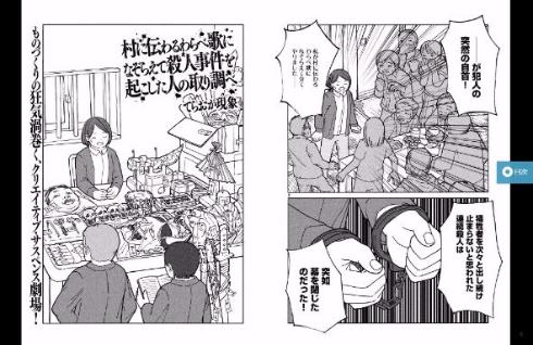 週刊Dモーニング新人増刊2016春号