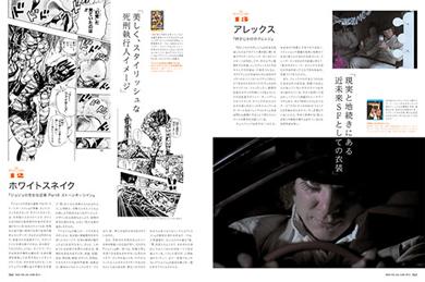 月刊MdN2016年6月号 ホワイト・スネイク(ジョジョの奇妙な冒険) アレックス(時計じかけのオレンジ)