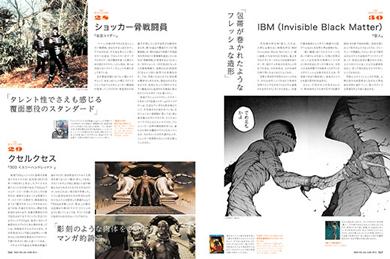 月刊MdN2016年6月号 ショッカー クセルクセス(300) Invisible Black Matter(亜人)