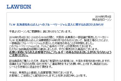 ローソン 北海道粒あんぱん ジャム誤混入の発表