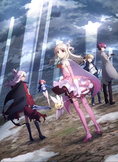 「Fate/kaleid linerプリズマ☆イリヤ ドライ!!」キービジュアル