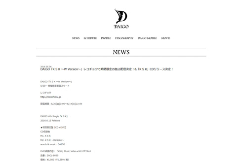DAIGO「KSK」CDリリース決定