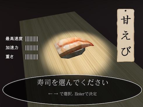 寿司ゲー「高速廻転寿司」