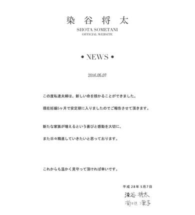 菊地凛子さんの妊娠の報告