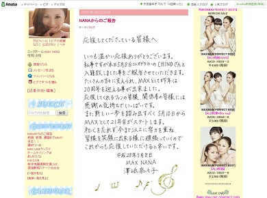 NANAブログ入籍報告