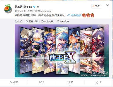 公式Weibo
