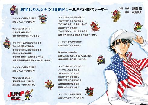 宝じゃんジャンJUMP☆〜JUMP SHOPのテーマ〜
