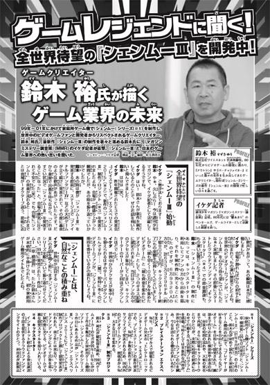 鈴木裕インタビュー