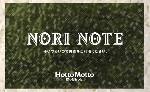 のりノート
