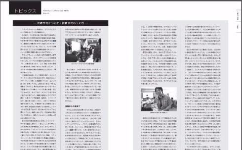 松智洋さん「代表が代わった日」Web公開