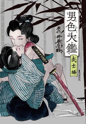 「男色大鑑-武士編-」