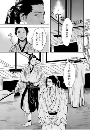 嬲ころする袖の雪(時東穹生)