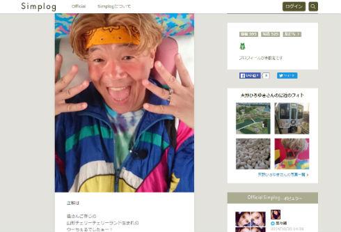 天野ひろゆきさんのブログ