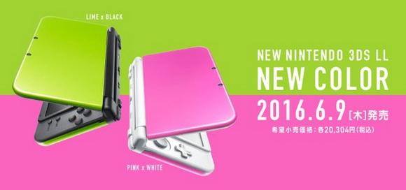 Newニンテンドー3DSLLに新色