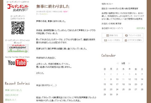 鬼龍院翔 キリショー☆ブログ