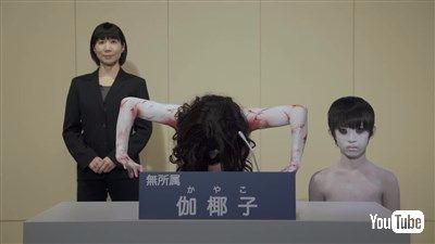 「貞子VS伽倻子」総選挙
