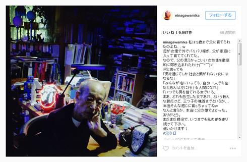 蜷川幸雄さん死去