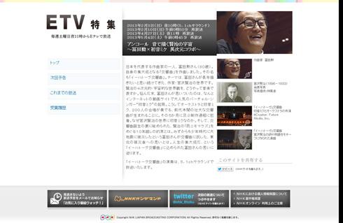 NHKで冨田勲さん追悼番組