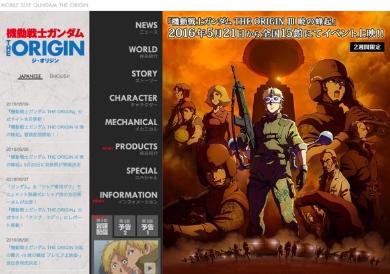 シャアとガルマの出会いを描く「機動戦士ガンダム THE ORIGIN 3 暁の蜂起」は5月21日イベント上映開始(アニメ公式サイトより)