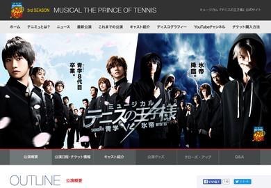 最新作「青学vs氷帝」公式サイト