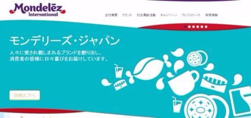 バブリシャス(■http://jp.mondelezinternational.com/home□モンデリーズ・ジャパン公式サイト■より)