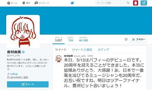 吉村由美TwitterTOP