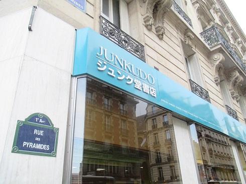 ジュンク堂パリ支店
