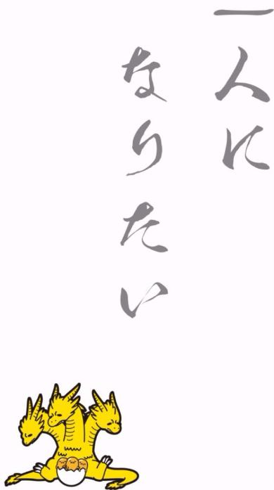 「ゴジラ」×「ぐでたま」コラボ