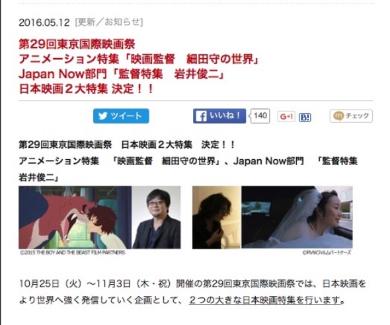 細田守と岩井俊二、日本映画を世界に発信する2大監督の仕事を特集上映