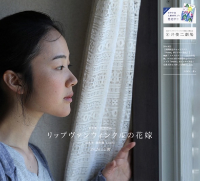 岩井俊二監督の最新作「リップヴァンウィンクルの花嫁」