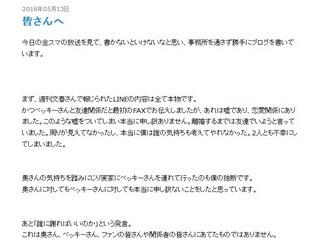 ブログ更新