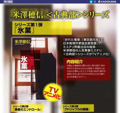 KADOKAWA「<古典部>シリーズ」