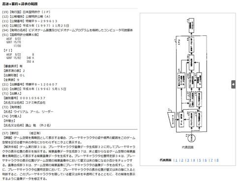 「3Dゲームの壁際カメラ」に関する特許が失効