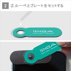 TENGAからスマホで使える精子観察キット