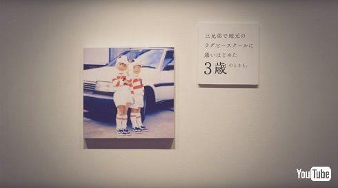 五郎丸歩ビオレuCM3歳