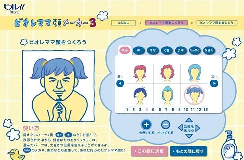 「ビオレママ顔メーカー3」に五郎丸パーツ