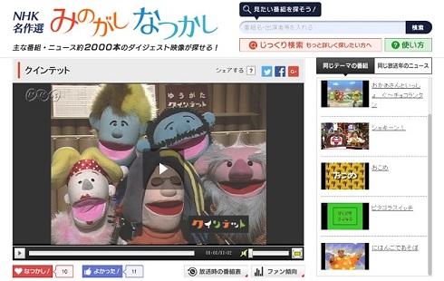 「クインテット」紹介ページ