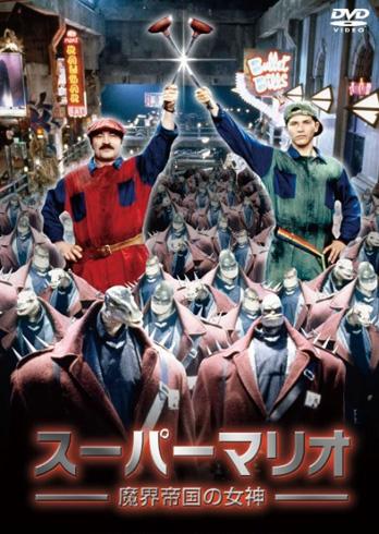 任天堂が映画事業参入へ 「マリオ」や「ゼルダ」の映画化なるか - ねとらぼ