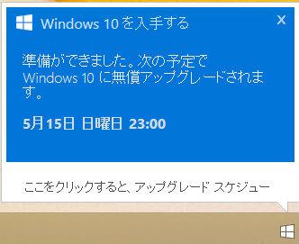 Windows 10アップグレード通知画面