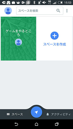 Googleスペース