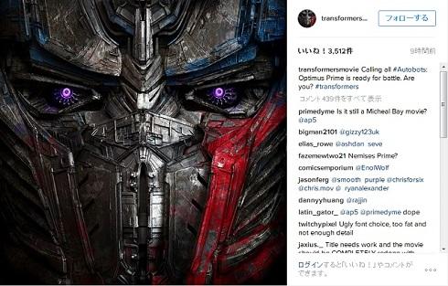 Instagramでトランスフォーマー5作目の公式タイトル発表