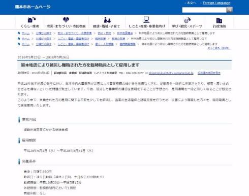 熊本地震臨時職員