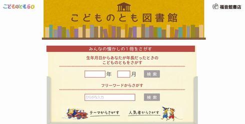 こどものとも図書館