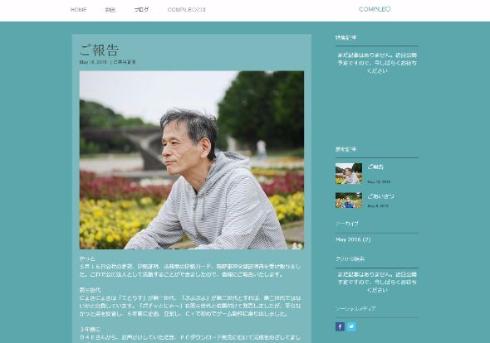 仁井谷正充コンパイル○株式会社設立