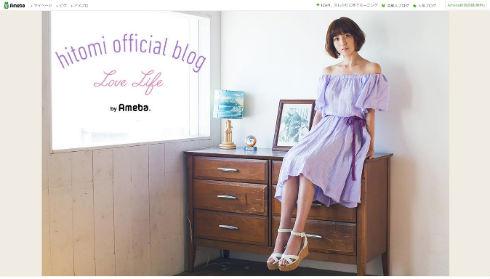 hitomiさんのブログ