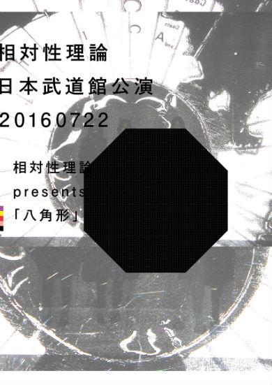 相対性理論 日本武道館公演メインビジュアル